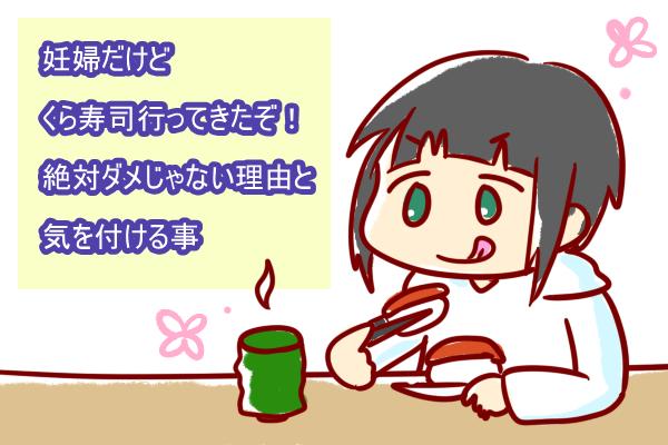 たい 食べ 中 妊娠 寿司 お